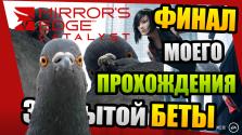 Голубиный апокалипсис * Mirror's Edge Catalyst Closed Beta [PC] ФИНАЛ моего прохождения