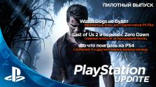 PlayStation Update. Пилотный выпуск (Uncharted 4 и Last of Us 2)