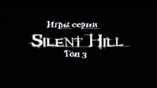 Топ 3 игры серии Silent Hill[ПО МОЕМУ МНЕНИЮ]