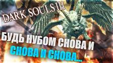 Обзор на Dark Souls 3 — огонь, да и только!