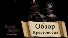 Darkest Dungeon — Обзор, Краткий Гайд, класса Крестоносец (Crusader)