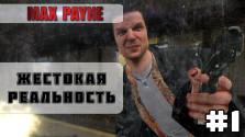 Max Payne — Жестокая Реальность (Игра в Игру #1)