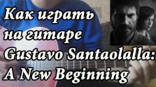 как играть на гитаре gustavo santaolalla — the path (a new beginning) ost the last of us
