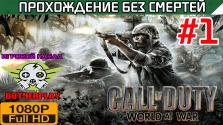 Call of Duty World at War Прохождение без смертей часть 1