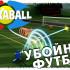 Supraball — смесь шутера и футбола