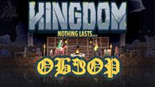 [Согревающее инди] Обзор Kingdom