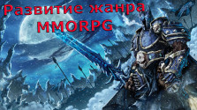 Развитие жанра MMORPG
