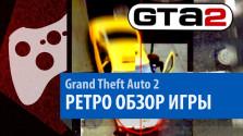 Grand Theft Auto 2 [GTA II — 1999] — ретро-обзор