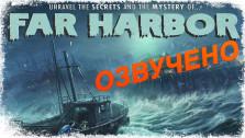 Fallout 4 – Far Harbor [Озвучено]