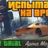 GTA Online — Испытание на время #12 — Арена M…
