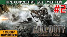 Call of Duty World at War Прохождение без смертей часть 2