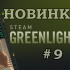 Новинки GreenLight №9