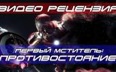 Видео рецензия на фильм «Первый мститель: Противостояние»