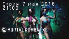 [Стрим] Mortal Kombat XL: Суббота, 7 мая, 21:00