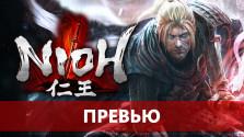 Nioh Alpha Demo — сложнее, чем Dark Souls