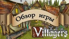 Villagers — Обзор Игры