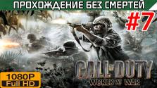 Call of Duty World at War Прохождение без смертей часть 7