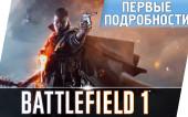 Battlefield 1 | Первые подробности