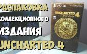 Распаковка: Коллеционного издания Uncharted 4: A Thief's End