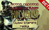 Legacy Of Kain Soul Reaver — BETA