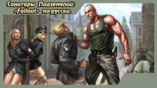 Санитары Подземелий: Наш Fallout
