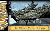 История мира The Elder Scrolls Lore/Лор — Драконы Тамриэля