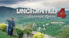 Uncharted 4: A Thief's End | 'Братья Дрейк' интервью на русском