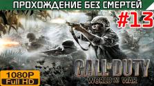 Call of Duty World at War Прохождение без смертей часть 13