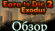 Earn To Die 2 Exodus — Обзор