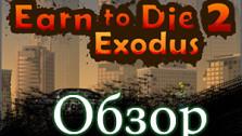 Earn To Die 2 Exodus — Обзор