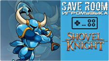 ИгроМузыка -Shovel Knight