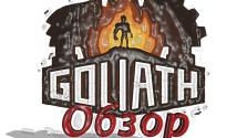 Goliath — Обзор Игры