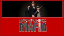 [ИгроХроника #1] Mafia: The City of Lost Heaven