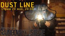 [Стрим] 20 мая, 20:00 — Rainbow Six Siege: Dust Line