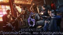 Прости, Отец, мы профукали Resident Evil 6 [часть 6] Финал