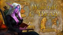 Warcraft С НУЛЯ! Часть 1