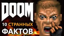 Doom — 10 странных фактов!