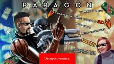 Экспресс-запись стрима по Paragon