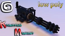 Моделирование минигана (Урок 3d max, рукозадый способ) low poly