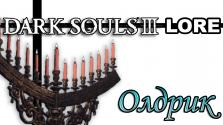 Dark Souls 3 Lore: Олдрик