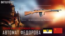 Battlefield 1 | Автомат Федорова — Первая в мире штурмовая винтовка