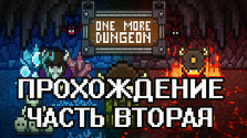 One More Dungeon — Опасная кислотная локация (#2)