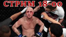 Стрим по игре UFC 2. Ultimate Team