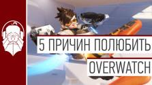 5 причин полюбить Overwatch