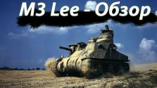 M3 Lee Обзор — World of tanks