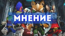 Обзор Star Fox Zero