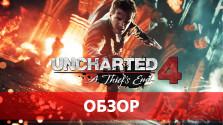 Uncharted 4: A Thief's End — лучшее приключение за долгое время