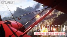 Самолеты в Battlefield 1 | Авиация первой мировой