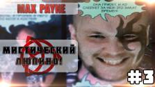 Max Payne — Мистический Люпино! (Игра в Игру #3)