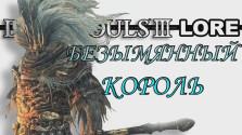 Dark Souls 3 Lore: Безымянный Король